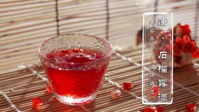 【唐·石榴露酒】美容养颜