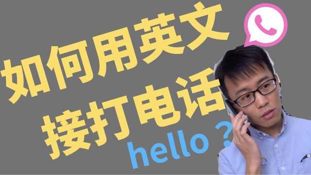 如何用英文接打电话?