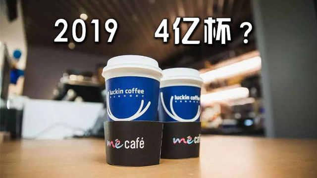 瑞幸咖啡:2019年将计划卖出4亿杯