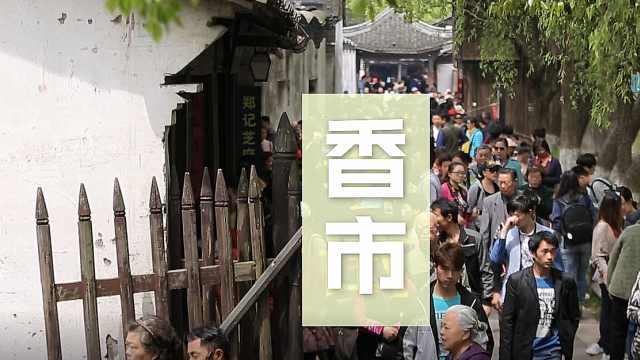 探秘千年乌镇香市,这些节目必须看