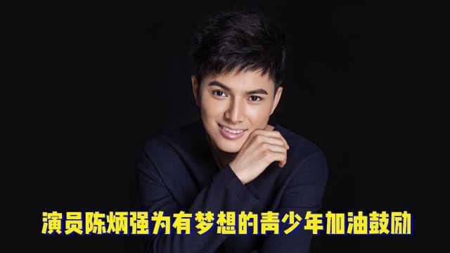 陈炳强为有梦想的青少年加油鼓励