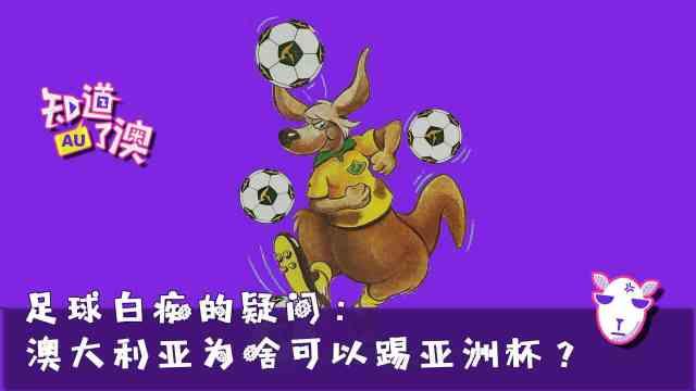 澳大利亚足球队为何也能参加亚洲杯