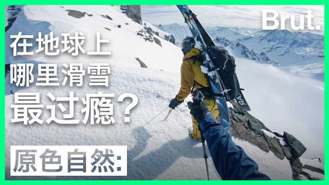 在地球上哪里滑雪最过瘾?