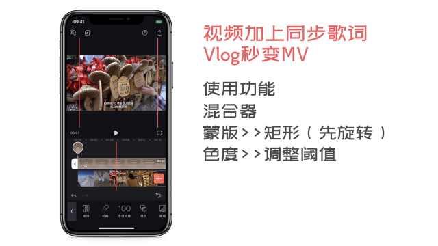 视频加上同步歌词,Vlog秒变MV