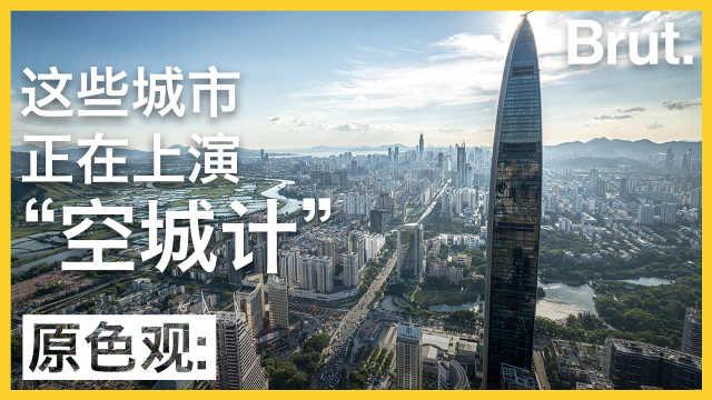 """这些城市正在上演""""空城计"""""""