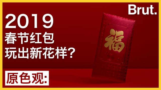 2019春节红包,玩出新花样?