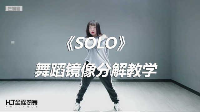 《SOLO(Remix)》舞蹈分解教学