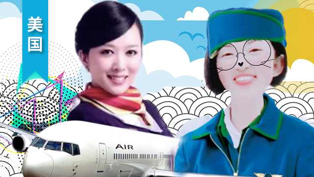 美国空姐和中国空姐的区别