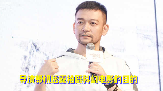 导演郭帆透露拍摄科幻电影的目的