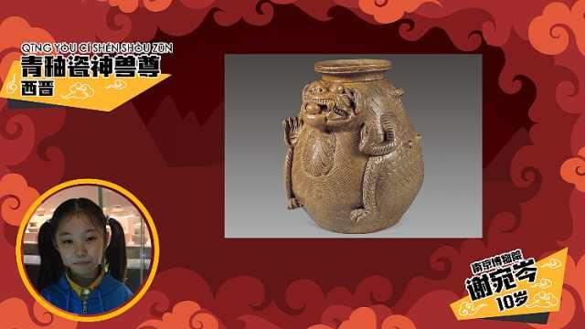 《赢在博物馆》:青釉瓷神兽尊