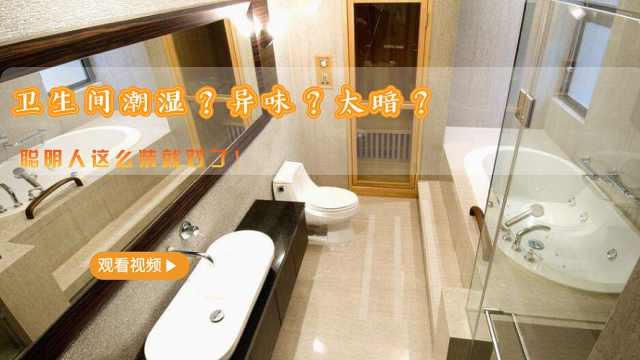 卫生间装修常见问题如何解决?