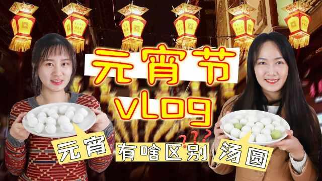 vlog丨元宵节吃汤圆还是吃元宵?