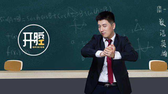张雪峰开腔|教师是一生要做的事