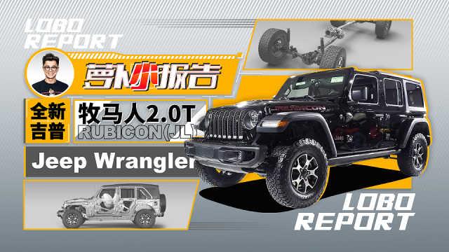 陈震试全新Jeep牧马人RUBICON