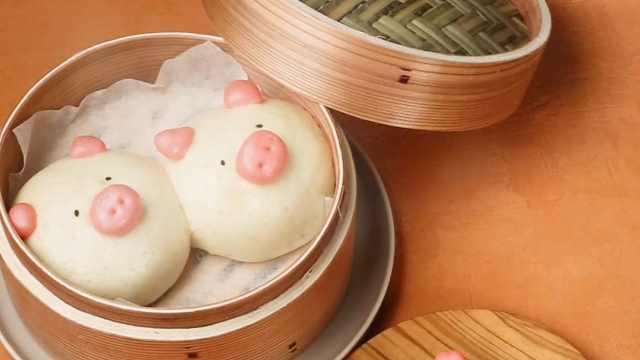 猪年行大运就吃可爱的猪猪包