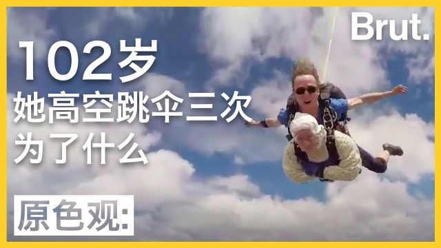 关注渐冻症,她102岁还玩高空跳伞