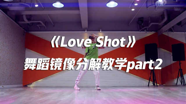 《Love Shot》舞蹈镜像分解教学p2