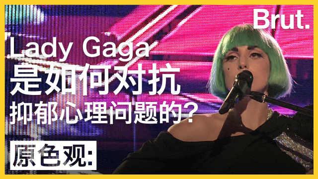 Lady Gaga是如何对抗抑郁问题的?