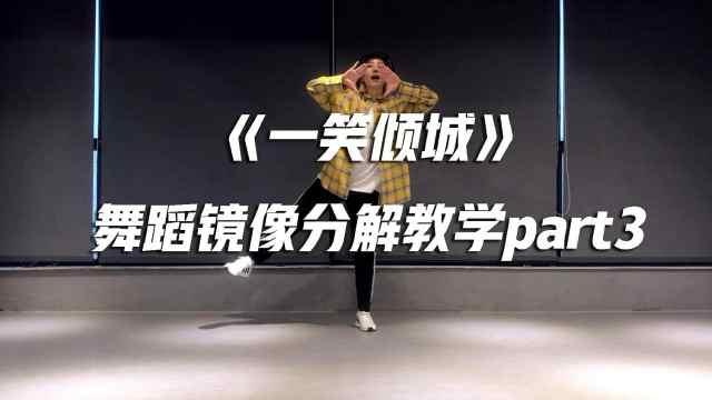 《一笑倾城》舞蹈镜像分解教学p3