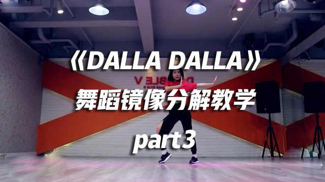 《DALLA DALLA》舞蹈分解教学part3