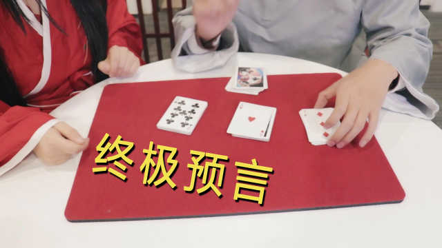 """扑克牌的""""终极预言""""魔术来了!"""