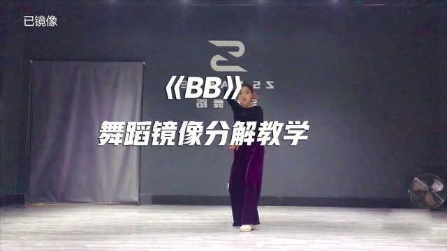 金请夏《BB》舞蹈镜像分解教学