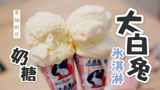 在家就能制作的奶糖冰淇淋!