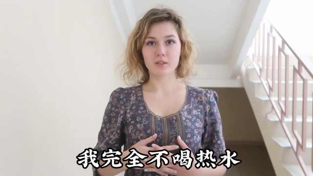 外国人喝热水吗?