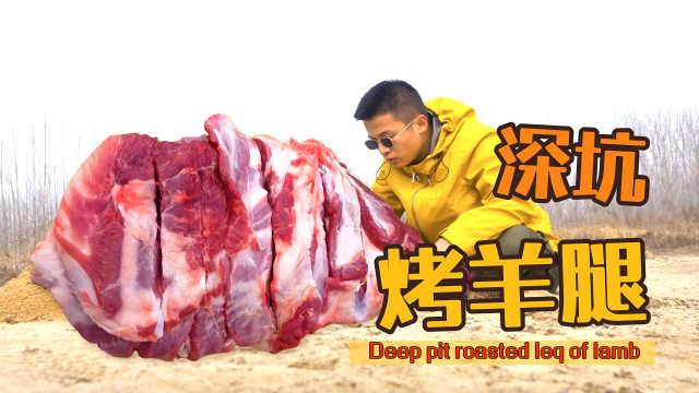 挖个坑,竟然就可以烤羊腿