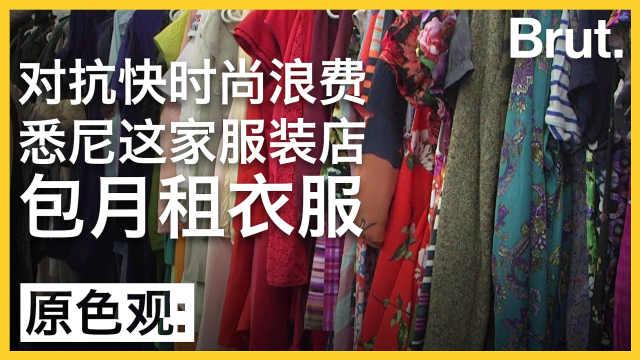 拒绝服装浪费,悉尼这家店只租不卖