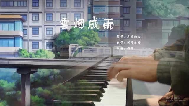 房东的猫《云烟成雨》钢琴版