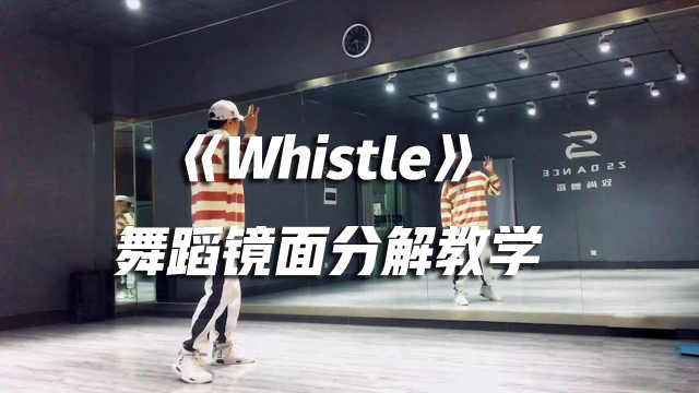 《Whistle》舞蹈镜面分解教学