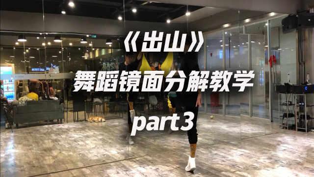 《出山》舞蹈镜面分解教学part3