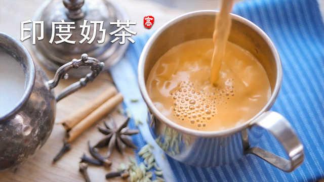 【小高姐】香料调制浓郁印度奶茶