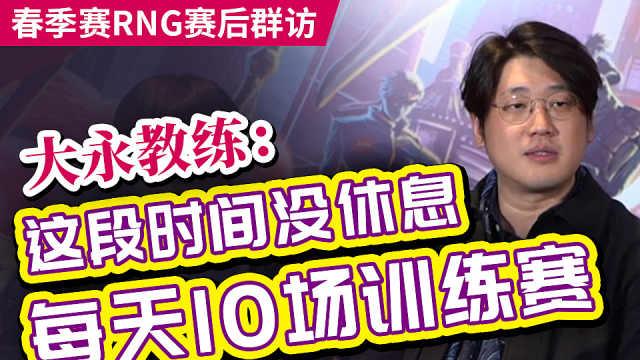 RNG大永教练没休息每天10场训练赛