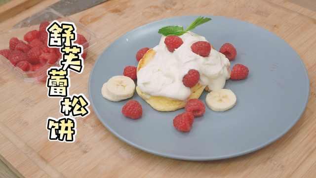 100天早餐挑战——DAY11舒芙蕾松饼