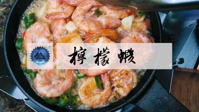 摩托美食之旅柠檬虾