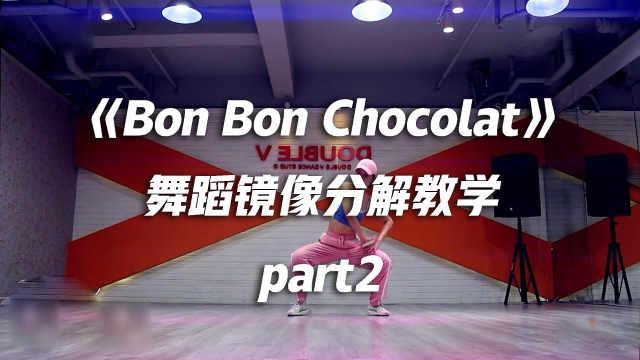 《Bon Bon Chocolat》舞蹈教学p2