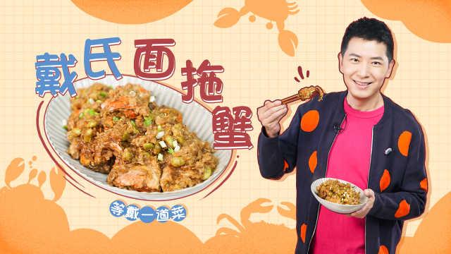 老上海面拖蟹,吃一口忘不了的鲜美