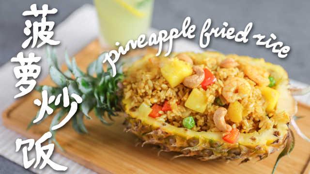 99%的人泰国必点,都是菠萝炒饭?