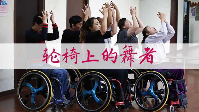 轮椅上的舞者