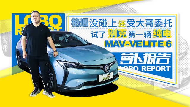 上海试驾纯电MAV VELITE 6