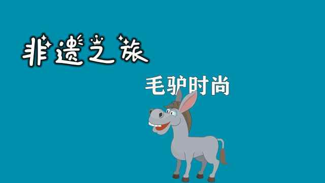 东阿阿胶国家黑毛驴繁育中心集合啦