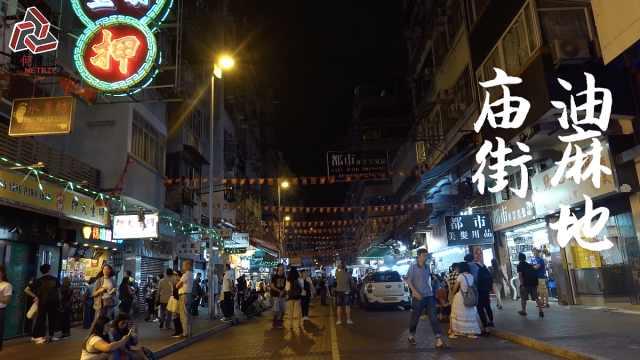 来夜晚的香港庙街,进行一场白日梦