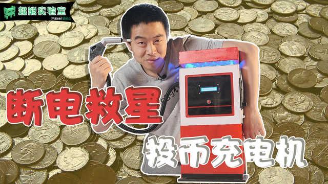 牛人发明新型充电宝,投币就能充电