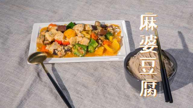缤纷麻婆豆腐|一口尝尽人间美味