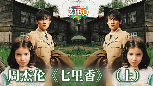 周杰伦《七里香》(上)丨ZIBO