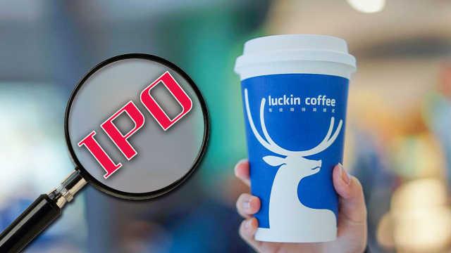 瑞幸咖啡IPO发行价拟定15至17美元
