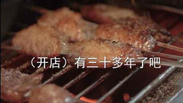 老雷烧烤:邯郸30年烧烤老店