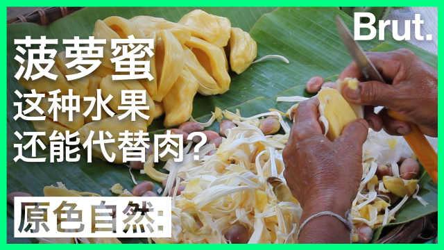 有谜之口感的菠萝蜜能代替肉吗?